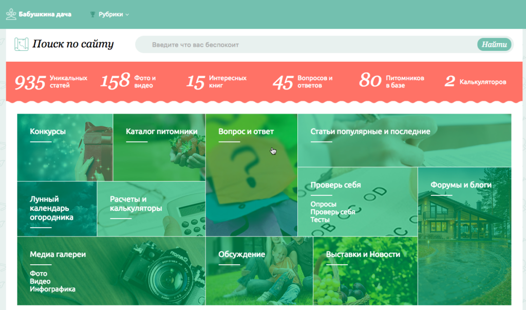 Все содержание веб-сайта babushkinadacha.ru защищено авторским правом.