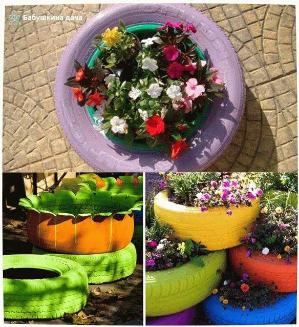 Цветочные вазоны и клумбы из шин