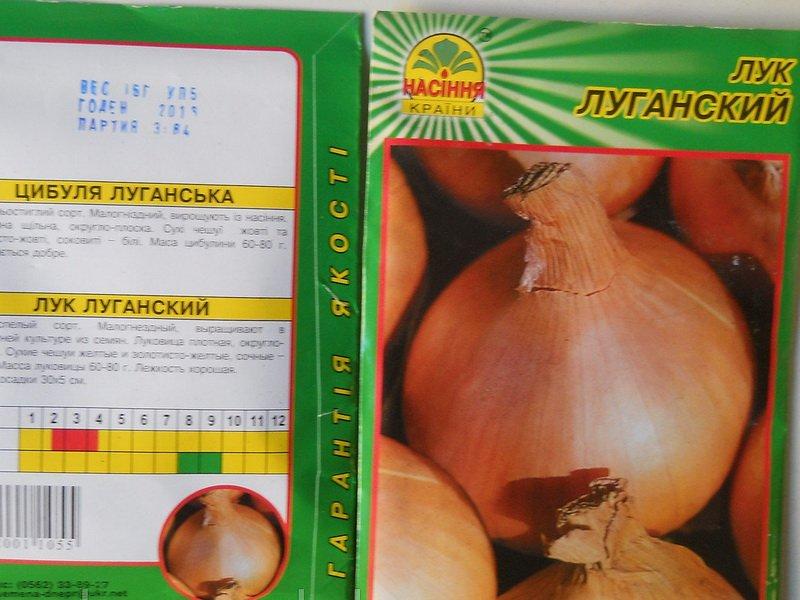 Семена лука Луганского