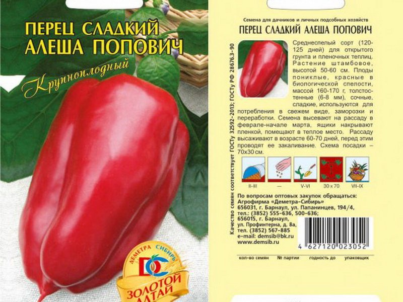 Сладкий болгарский перец сорта с фото названием описанием