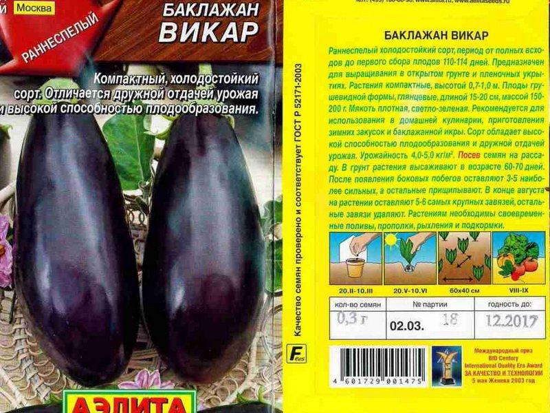 Семена баклажана  «Викар» на фото