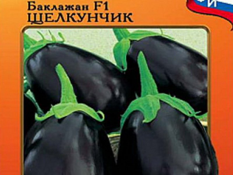Семена баклажана «Щелкунчик» F1 на фото