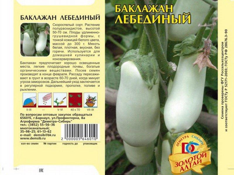 Семена баклажана «Лебединый» на фото
