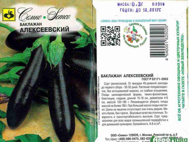 Семена баклажана «Алексеевский» на фото