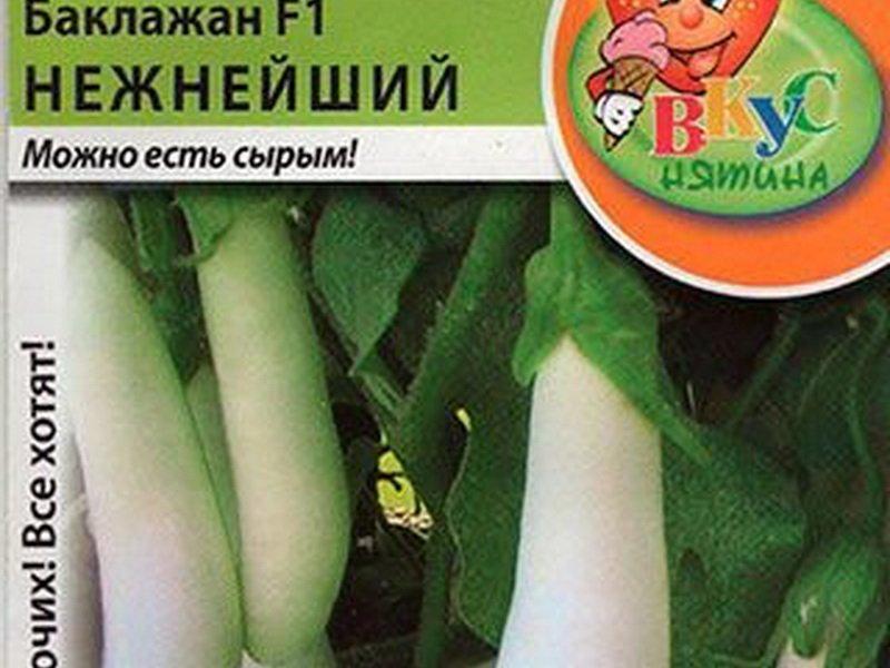 Семена баклажана «Нежнейший» F1 на фото
