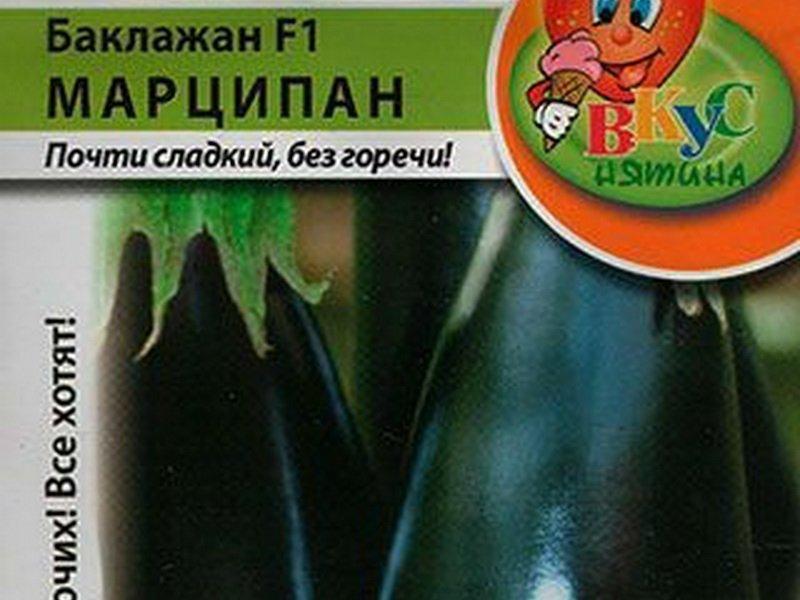 Семена баклажана «Марципан» F1 на фото