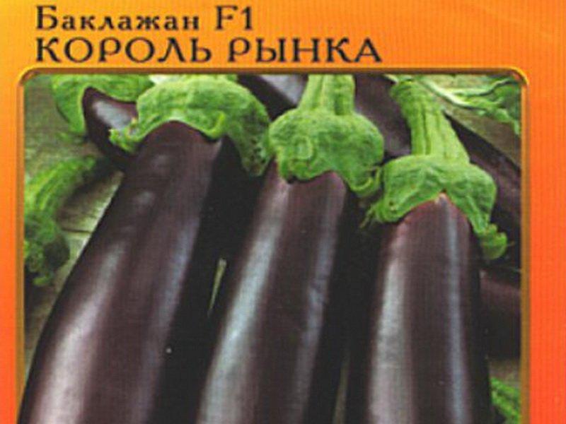 Семена баклажана «Король рынка» F1 на фото