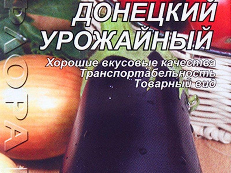 Семена баклажана «Донецкий урожайный» на фото