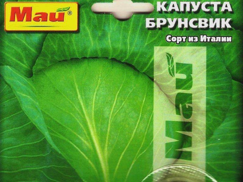 Семена белокочанной капусты «Брунсвик» на фото