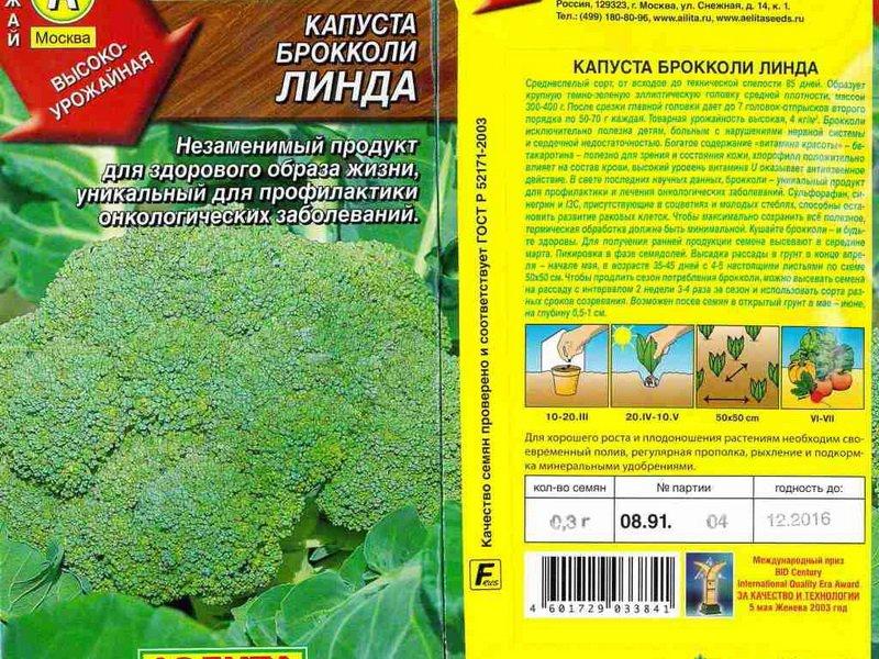 Семена капусты брокколи «Линда» на фото