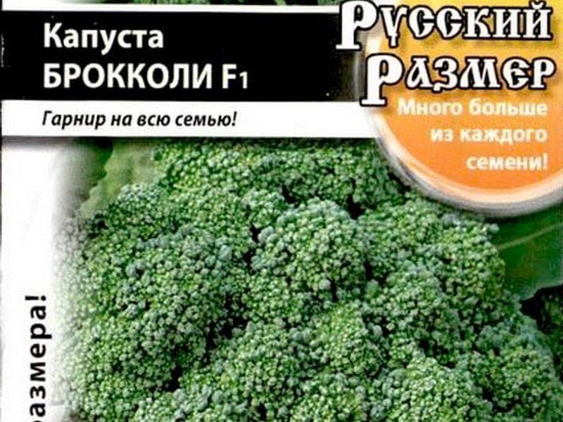 Семена капусты брокколи «Русский размер» F1 на фото