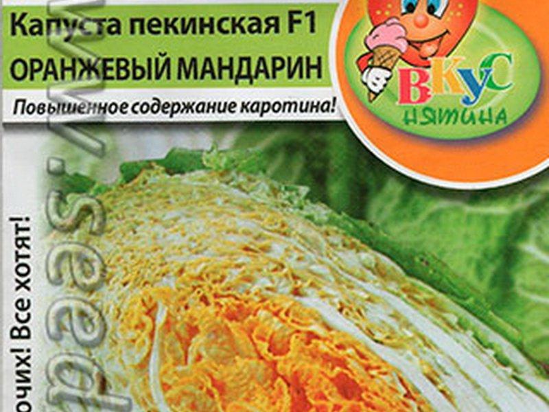 Семена пекинской капусты «Оранжевый мандарин» F1 на фото