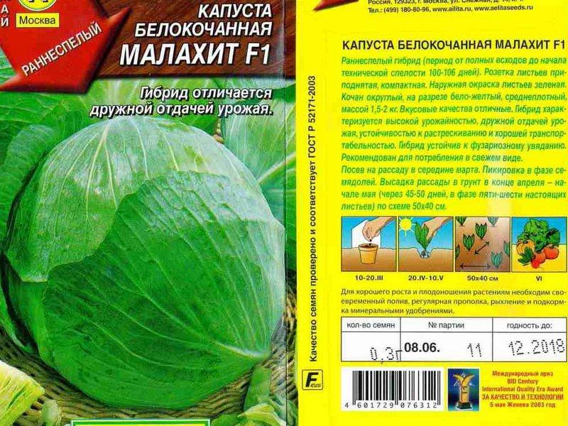Семена белокочанной капусты «Малахит» F1 на фото