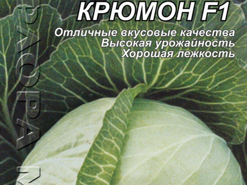 Семена белокочанной капусты «Крюмон» F1 на фото