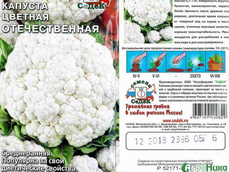 Семена цветной капусты «Отечественная» на фото