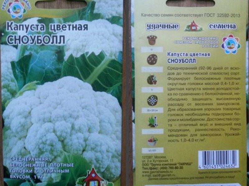 Семена цветной капусты «Сноуболл А» на фото