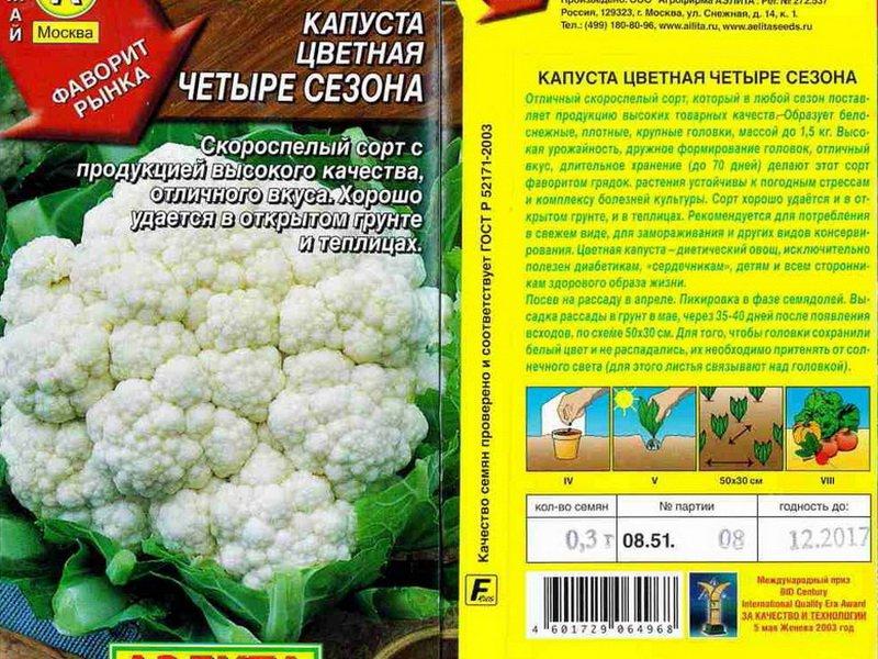 Семена цветной капусты «Четыре сезона» на фото