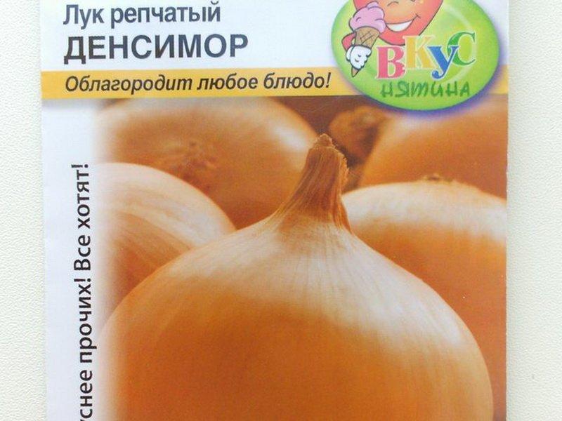 Семена репчатого лука «Денсимор» на фото