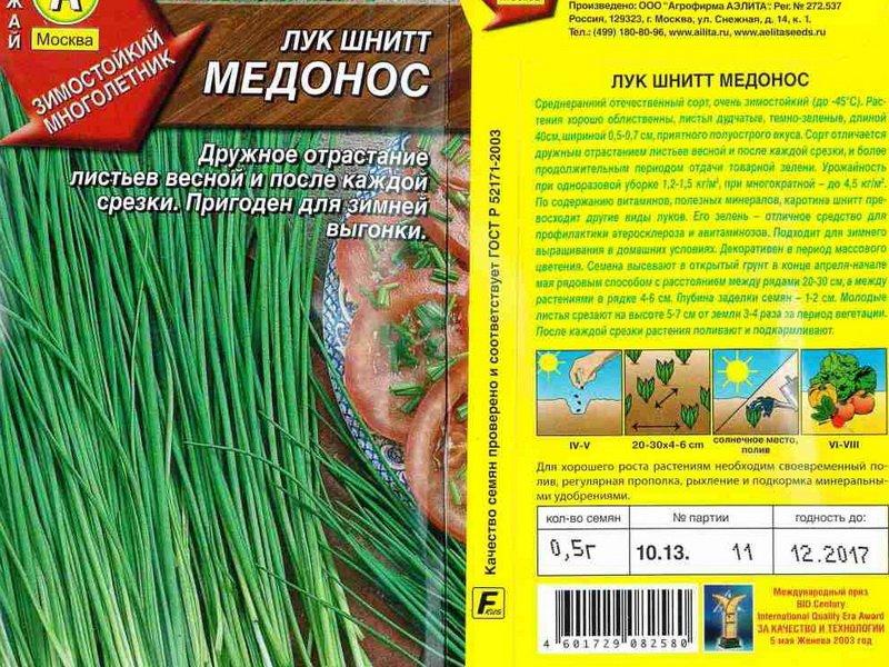 Семена Шнитт-лука «Медонос» на фото