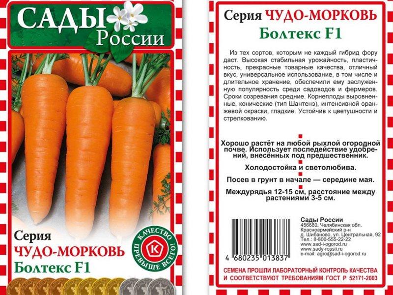Семена моркови «Болтекс» на фото