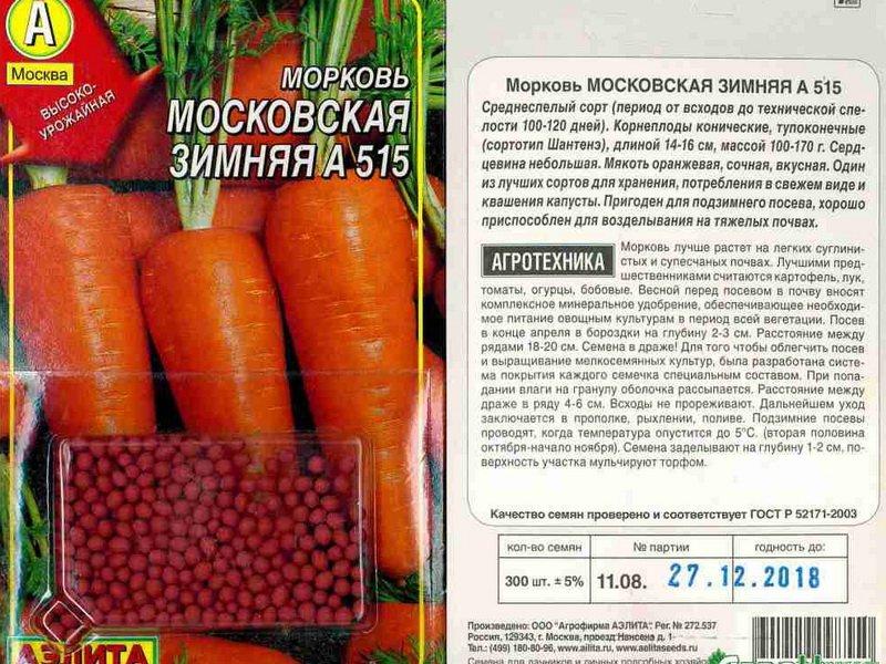 Семена моркови «Московская зимняя А-515» на фото