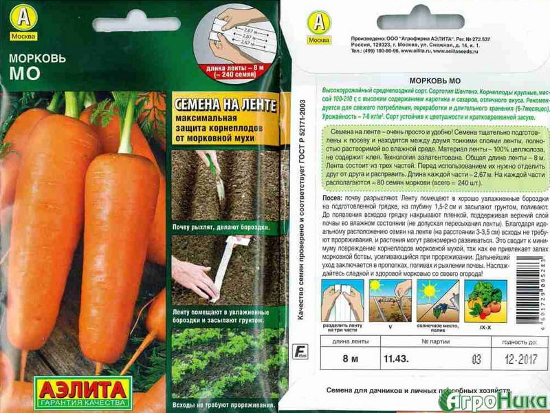 Семена моркови «МО» на фото