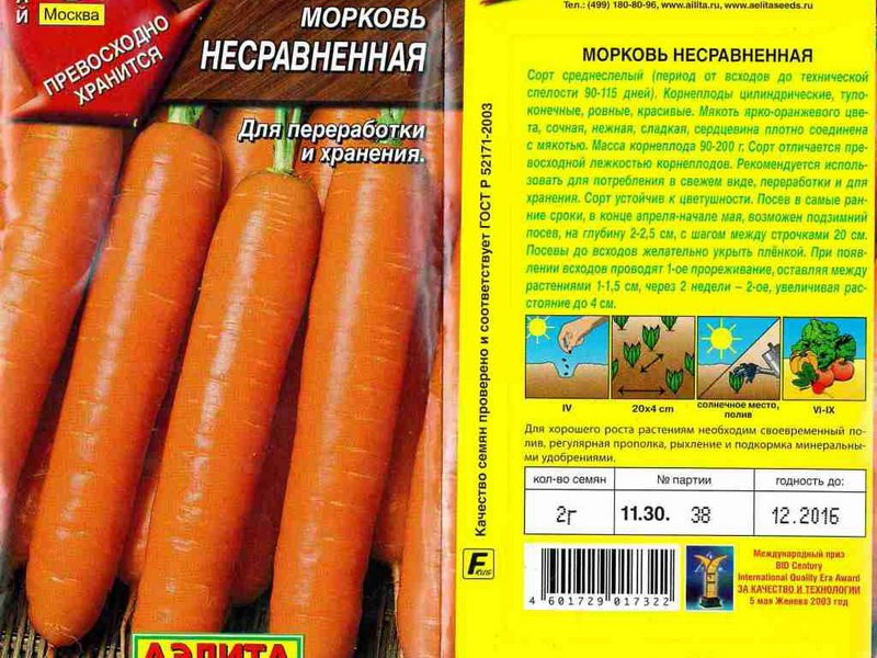 Семена моркови «Несравненная» на фото