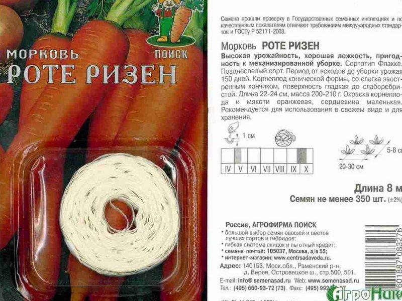 Семена моркови «Роте Ризен» на фото