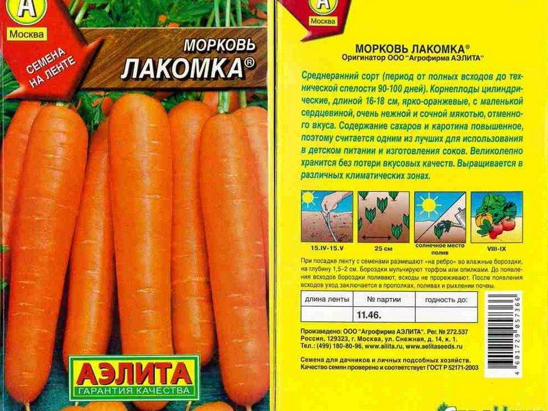 Семена моркови «Лакомка» F1 на фото
