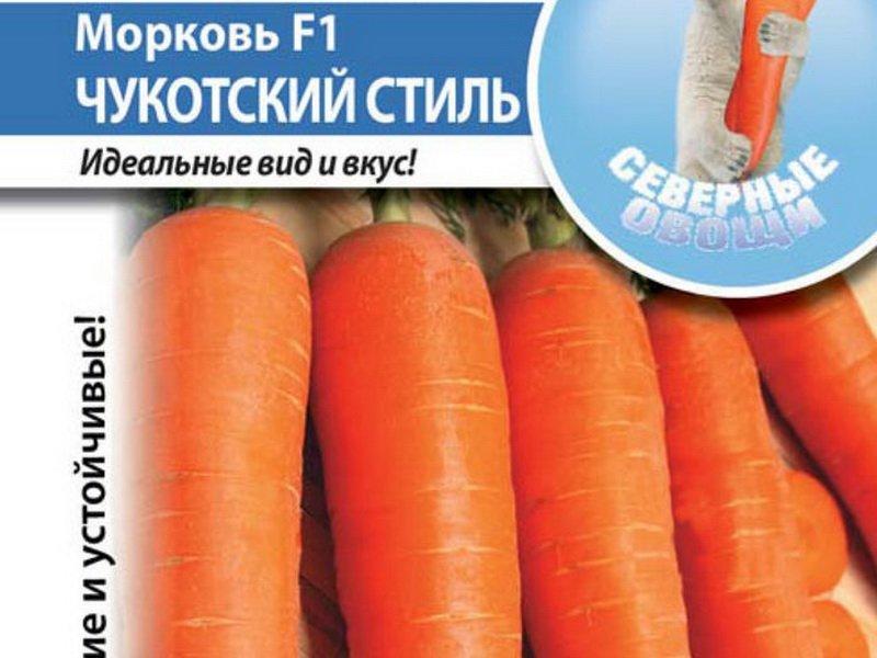 Семена моркови «Чукотский стиль» F1 на фото