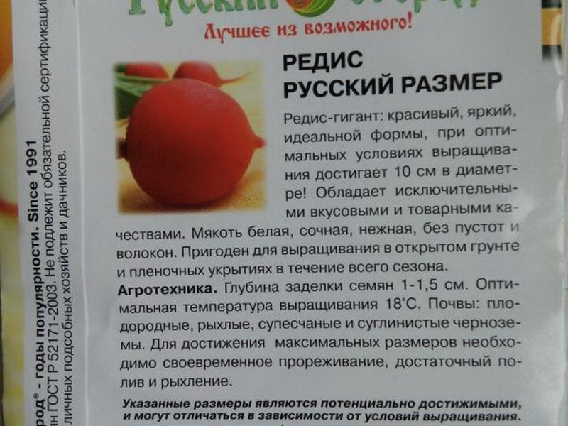 «Русский размер» на фото