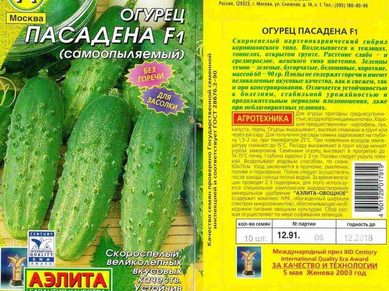 Семена огурца «Пасадена» F1 на фото