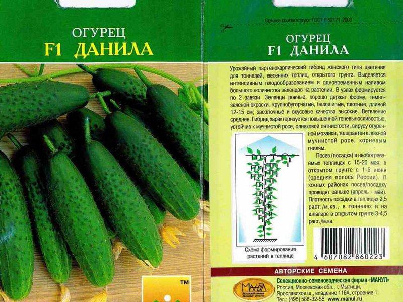 Семена огурца «Данила» на фото