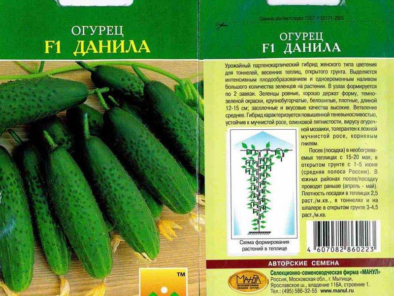 Семена огурца «Данила» F1 на фото