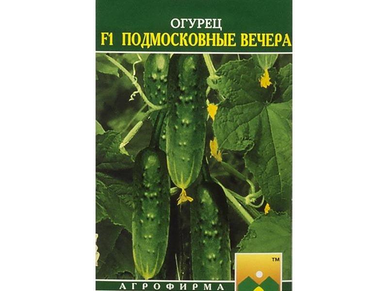 Семена огурца «Подмосковные вечера» F1 на фото