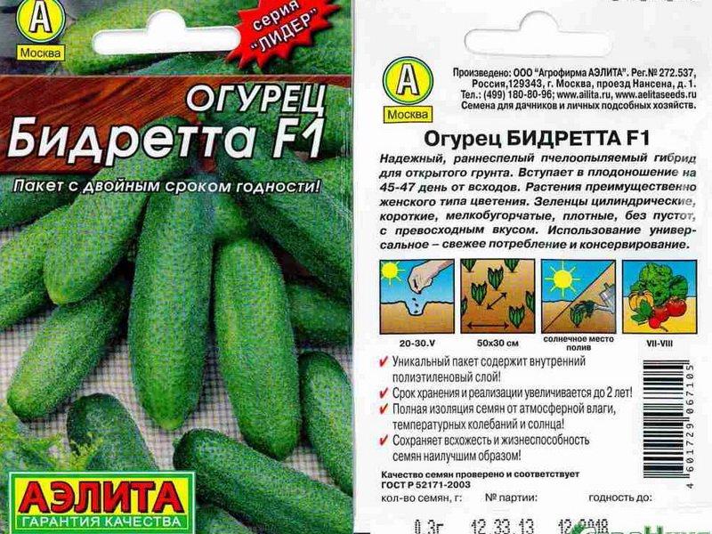 Семена огурца «Бидретта» F1 на фото