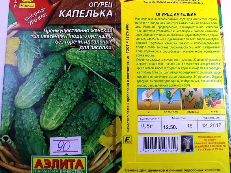 Семена огурца «Капелька» на фото