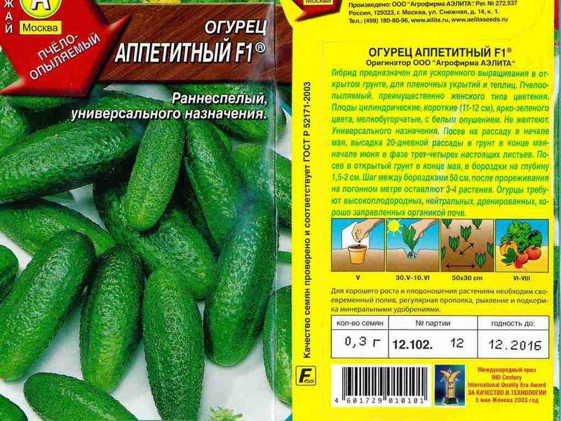 Семена огурца «Аппетитный» F1 на фото