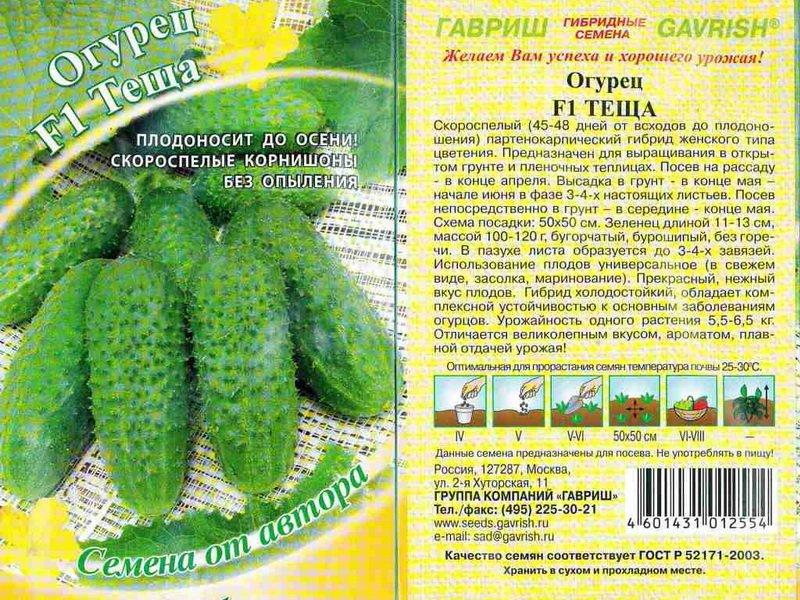 Семена огурца «Теща» F1 на фото
