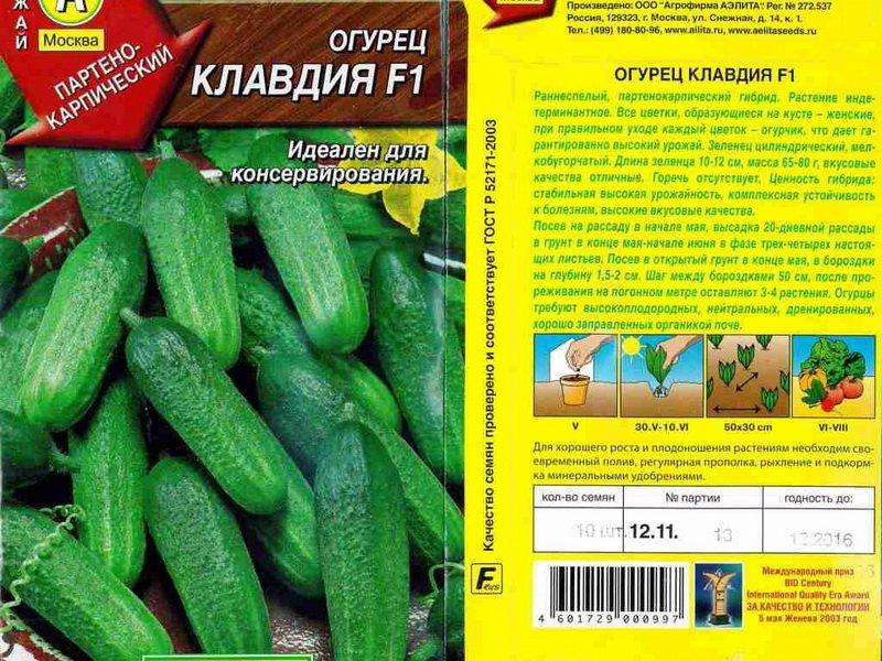 Семена огурца «Клавдия» F1 на фото