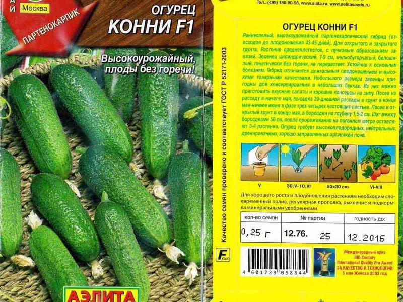 Семена огурца «Конни» F1 на фото
