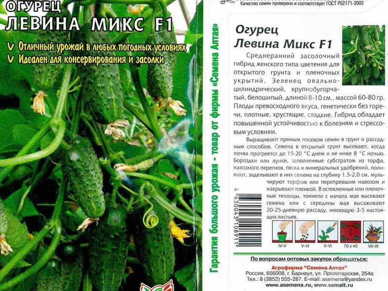 Семена огурца «Левина» F1 на фото