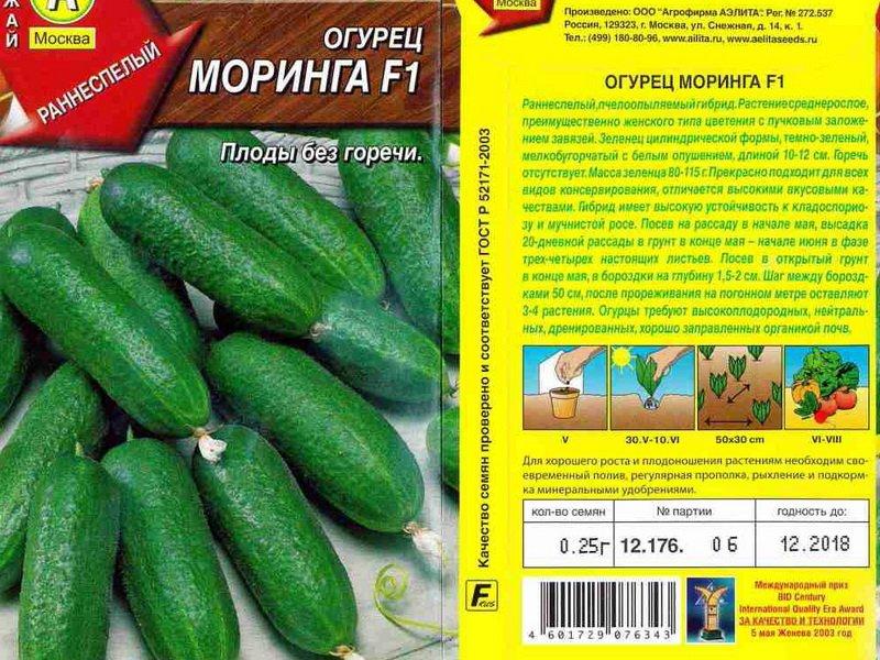 Семена огурца «Моринга» F1 на фото