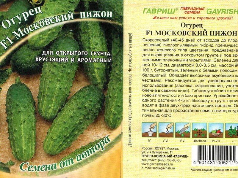 Семена огурца «Московский пижон» F1 на фото