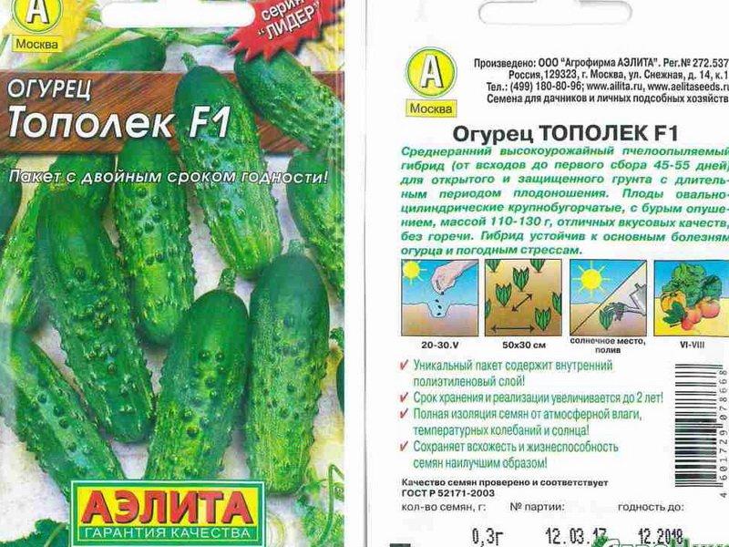Семена огурца «Тополек» F1 на фото