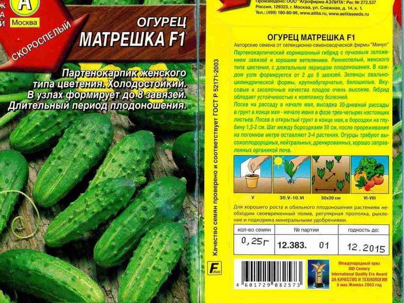 Семена огурца «Матрешка» на фото