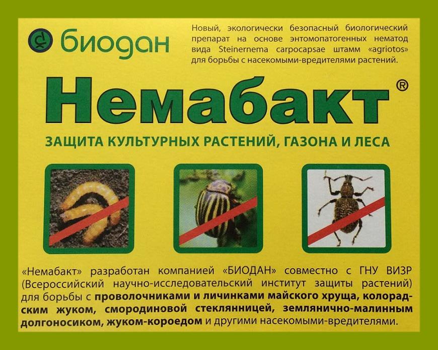 Биоинсектицид